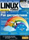 Linux Format Номер 03 (103) Март 2008
