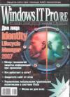 Windows IT Pro/RE 2007-07