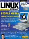 Linux Format Номер 02 (102) Февраль 2008