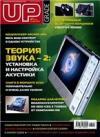 Журнал UP Grade №01 (350) 2008