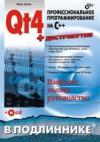 Qt4. Профессиональное программирование на C++