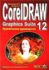 CorelDRAW Graphics Suite 12. Практическое руководство