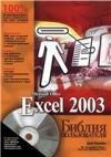Excel 2003. Библия пользователя