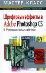Шрифтовые эффекты в Adobe Photoshop CS. Руководство дизайнера