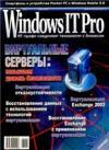 Windows IT Pro/RE #4 (июнь) 2007 + оригинальная английская версия