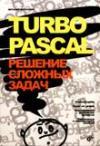 Потопахин В.В.  Turbo Pascal Решение сложных задач