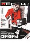 Журнал ИТ Спец (Хакер) ноябрь 2007 (№11)