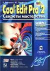 Р. Петелин, Ю. Петелин - Cool Edit Pro 2. Секреты мастерства