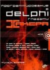 ���������������� � Delphi ������� ������