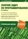 Златопольский Д.М. Сборник задач по программированию