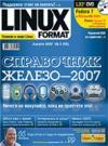 Linux Format Номер 8 (95) Август 2007