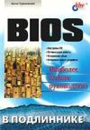 А.Трасковский - BIOS. Наиболее полное руководство