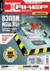 Журнал Хакер Август 2004 (№68)