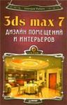 3ds max 7. Дизайн помещений и интерьеров + CD.