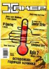 Журнал Хакер Декабрь 2001 (№36)