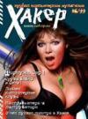 Журнал Хакер Июнь 1999 (№6)