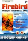 Firebird: ����������� ������������ ��� ������