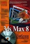3ds Max 8. Библия пользователя