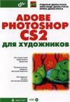 Adobe Photoshop CS2 ��� ����������