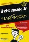 3ds max 8 для чайников