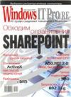 Windows IT Pro/RE март-апрель 2006