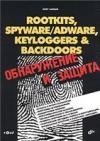 Rootkits, SpyWаrе/AdWаrе, Kеylоggеrs & BасkDооrs - Зайцев
