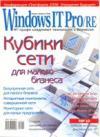 Windows IT Pro/RE ������-������� 2006