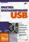 Практика программирования USB. Павел Агуров