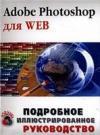 Adobe Photoshop для Web: Подробное иллюстрированное руководство.