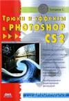 ����� � ������� � Photoshop CS2
