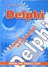 Delphi. ������ �� ��������.