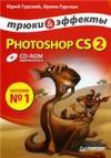 Photoshop CS2. Трюки и эффекты