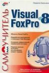 Омельченко Л.Н.\_Самоучитель Visual Foxpro 8