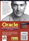 Том Кайт. Oracle для профессионалов. Книга 1-2.