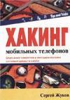 Жуков С., Хакинг мобильных телефонов. Описание секретов и методов взлома сотовых средств связи