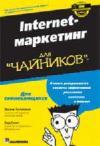 Internet-маркетинг для