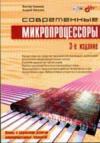 В. Корнеев, А. Киселев. Современные микропроцессоры