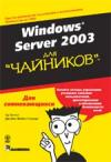 Windows Server 2003 для чайников