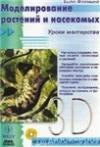 Флеминг Б. Моделирование растений и насекомых
