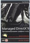 DirectX 9 с управляемым кодом. Программирование игр и графика
