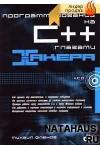 Программирование на C++ глазами хакера