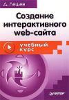 Создание интерактивного web-сайта