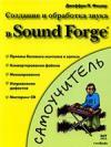 Создание и обработка звука в Sound Forge