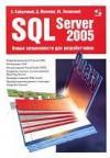SQL Server 2005. Новые возможности для разработчиков