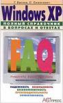 Windows XP - Полный справочник в вопросах и ответах [Г. Евсеев, С. Симонович]