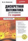 Дискретная математика для программистов. Учебник.