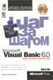 MS Visual Basic 6.0 для профессионалов. Шаг за шагом.