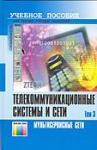 Телекоммуникационные системы и сети: Учебное пособие. В 3 томах. Том 3.
