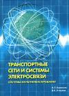 ТТранспортные сети и системы электросвязи. Системы мультиплексирования