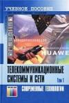 Телекоммуникационные системы и сети. Том 1. Современные технологии. Учебное пособие